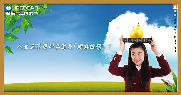 FB2019-03-11-正能量PO文圖N.png