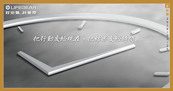 FB2019-03-25-正能量PO文圖.png