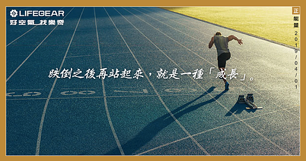 FB2019-04-01-正能量PO文圖.png