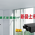 FB2019-04-03-新風機PO文圖.png