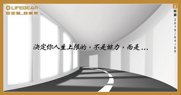 FB2019-04-08-正能量PO文圖.png