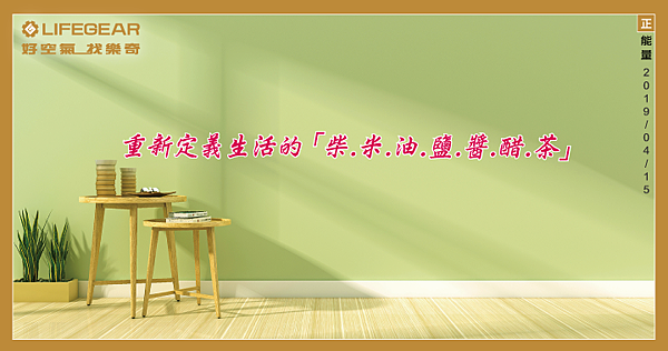 FB2019-04-15-正能量PO文圖N.png