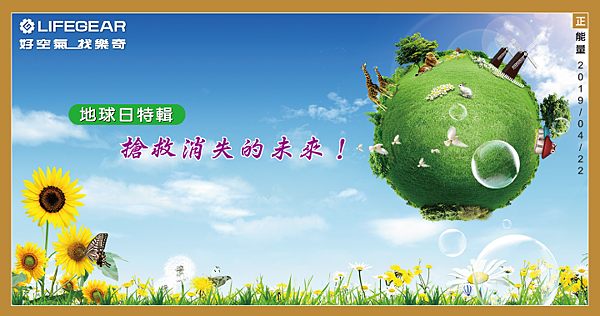 FB2019-04-22-正能量PO文圖.png