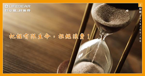 FB2019-05-06-正能量PO文圖.png