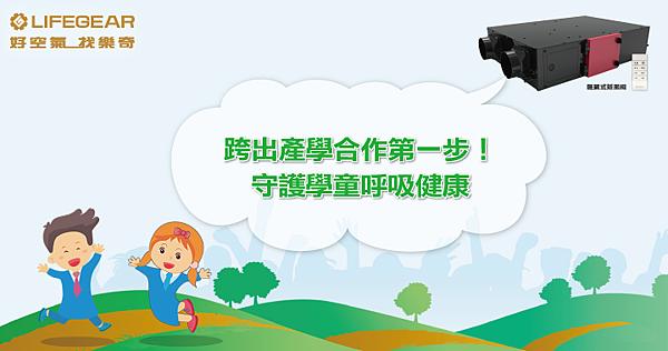 FB2019-07-31-新風機PO文圖.png