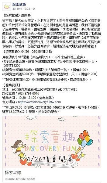 探索童趣fb.jpg
