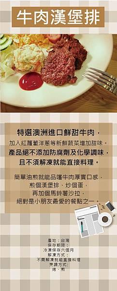 牛肉漢堡排-01.jpg