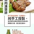 魚肉漢堡排.jpg