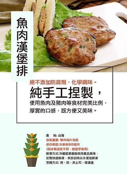 魚肉漢堡排 (1).jpg