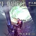 2009-09-03 南原介 阿卡帝亞(改圖)重炮手