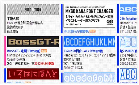 2013-9-25字體說明圖-1