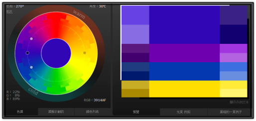 顏色的搭配與設計