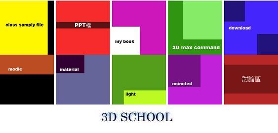 3D SCHOOL教學
