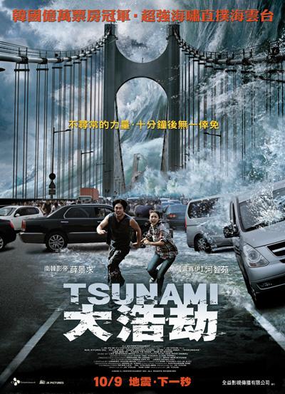 Tsunami大浩劫海報-s.jpg