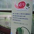 綠博照片Ⅱ-45.JPG