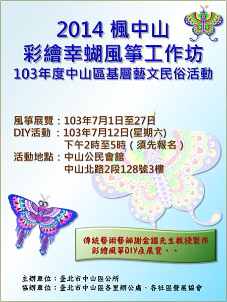 臺北市中山區2014楓中山系列活動