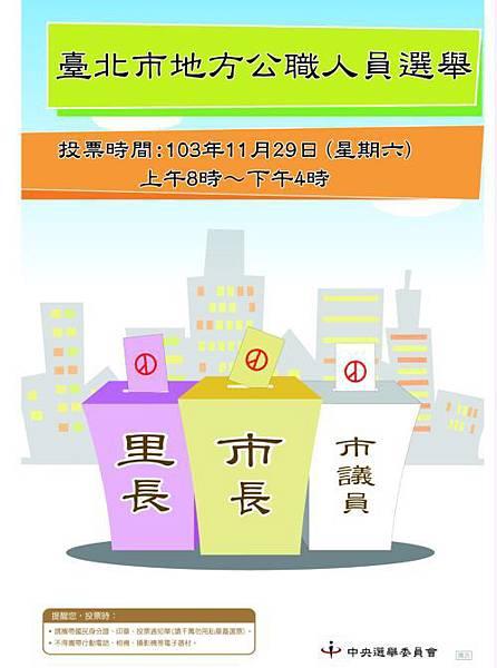 中央選舉委員會103年地方公職人員選舉宣導