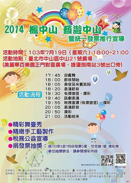 2014楓中山藝遊中山活動