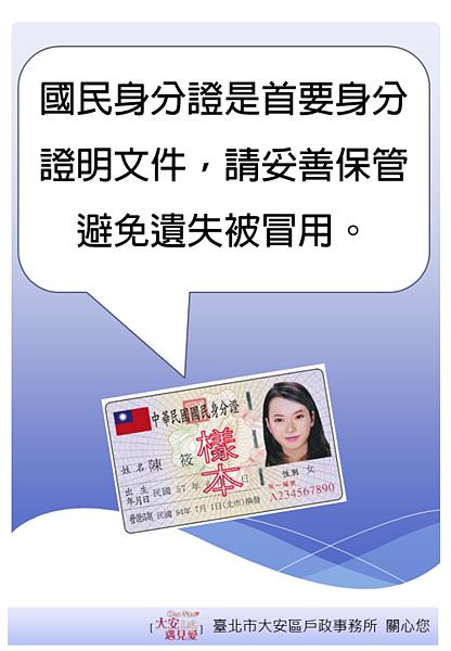國民身分證是首要身分證明文件,請妥善保管避免遺失被冒用