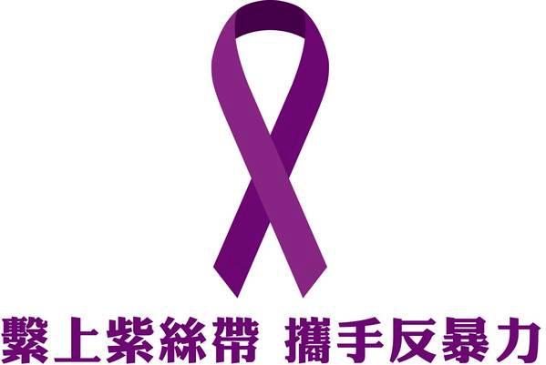 繫上紫絲帶攜手反暴力