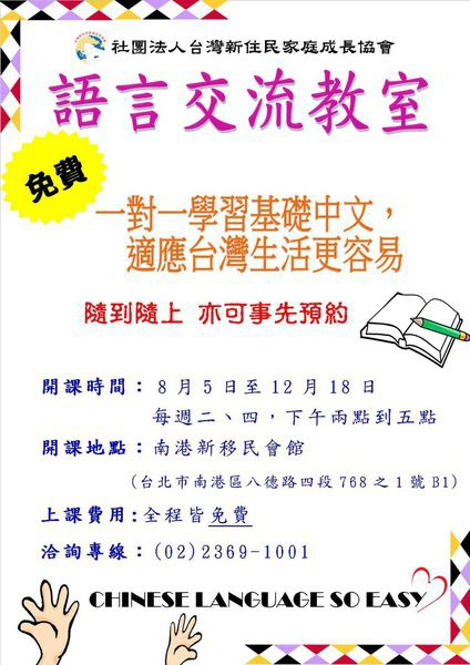 社團法人台灣新住民家庭成長協會辦理「語言交流教室」