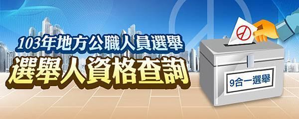 103年地方公職人員選舉選舉人資格查詢