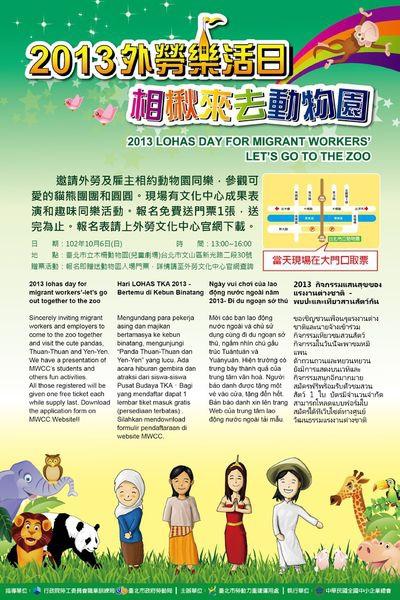 2013外勞樂活日-相揪來去動物園