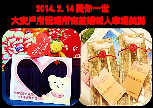 2014.2.14 愛你一世 月圓花好元宵樂.大安幸福好孕筷