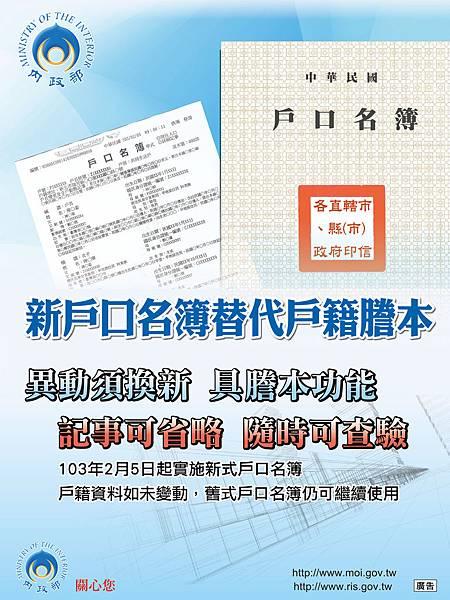 內政部103年2月5日起實施新式戶口名簿,可替代戶籍謄本
