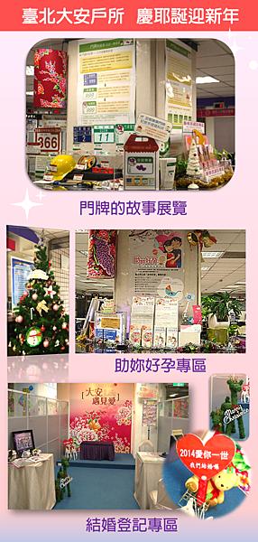 大安戶所 慶耶誕迎新年