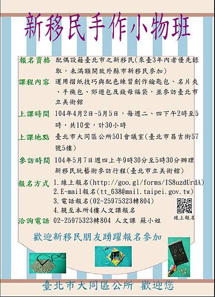 臺北市大同區新移民手作小物班