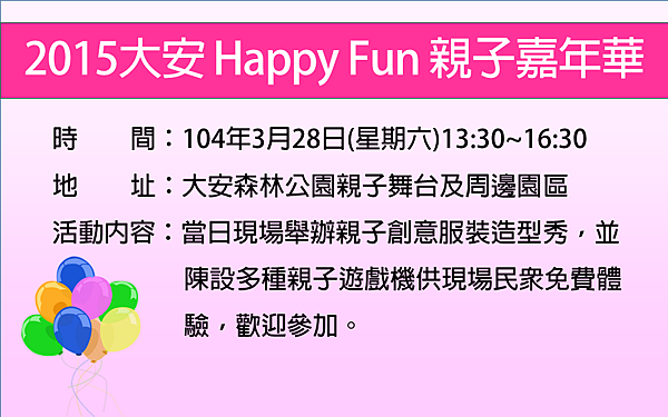 2015大安Happy Fun親子嘉年華