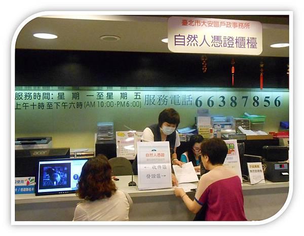 「捷運東區戶政工作站」提供現場申辦自然人憑證業務