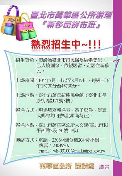臺北市萬華區公所104年度新移民拼布班