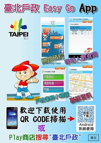 「臺北戶政Easy GO」App