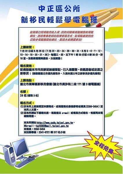 臺北市中正區公所「新移民輕鬆學電腦班」