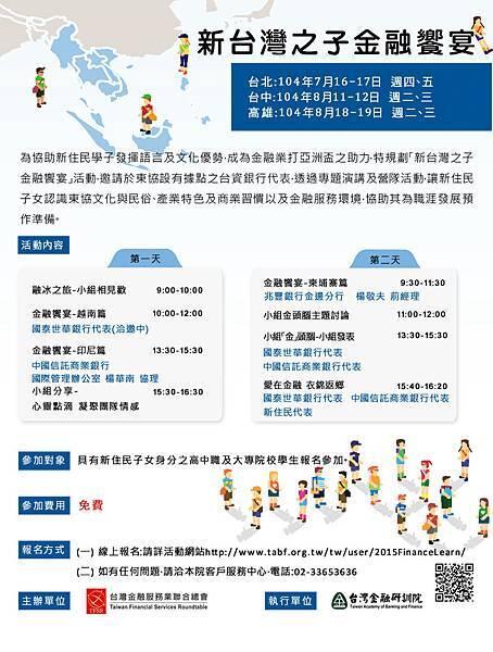 「新台灣之子金融饗宴」活動