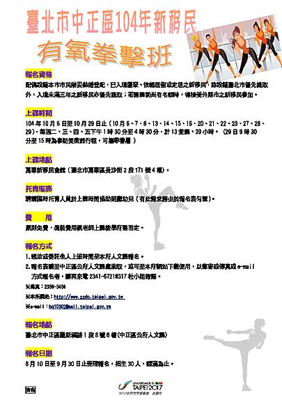 臺北市中正區公所辦理新移民有氧拳擊舞蹈班