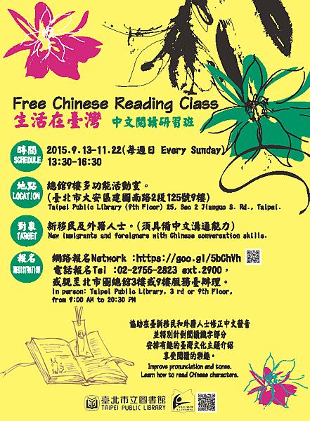 生活在臺灣-中文閱讀研習班