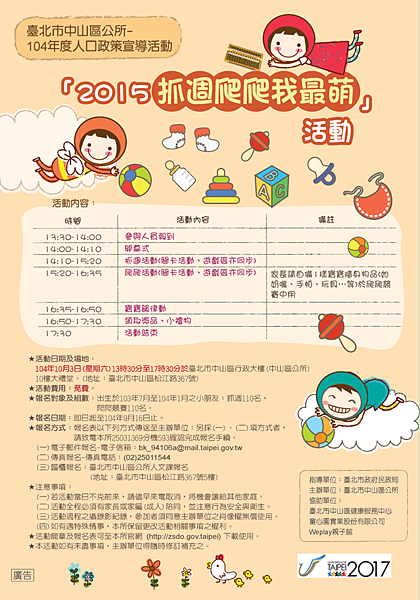 「2015抓週爬爬我最萌」活動
