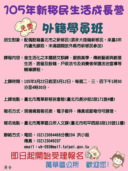 臺北市萬華區公所辦理新移民生活成長營(外籍學員班)