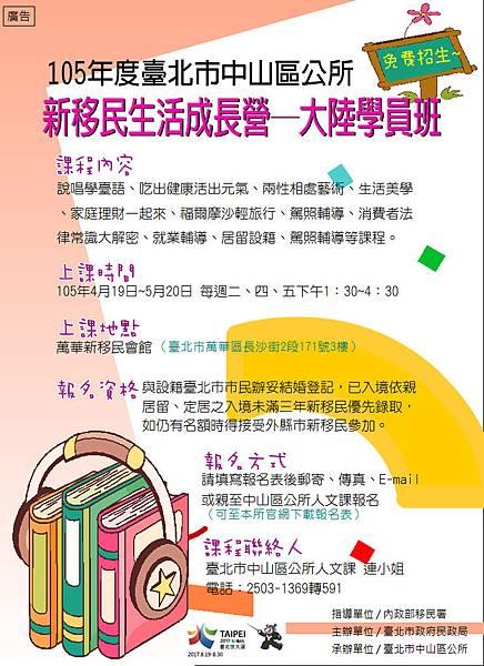 臺北市中山區公所105年度新移民生活成長營(大陸學員班)