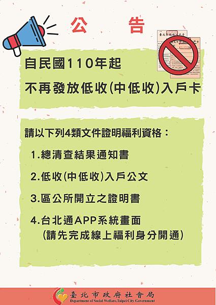 110年不再發放低收(中低收)入戶卡公告圖.png