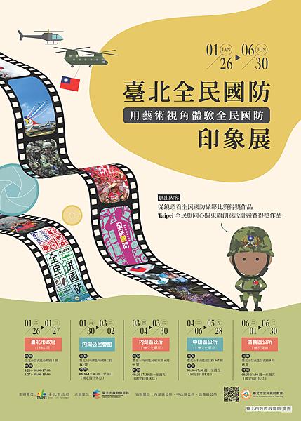 臺北全民國防印象展海報.png