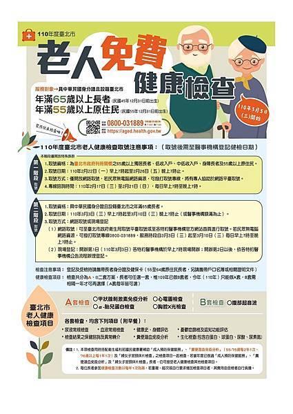 台北市老人健檢_頁面_2.jpg