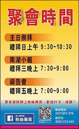 1060519大湖基督教神召會(郭小姐0935533195).JPG