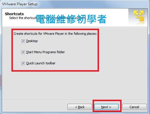 VMware安裝教學5.jpg