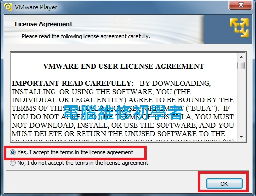 VMware安裝教學9.jpg