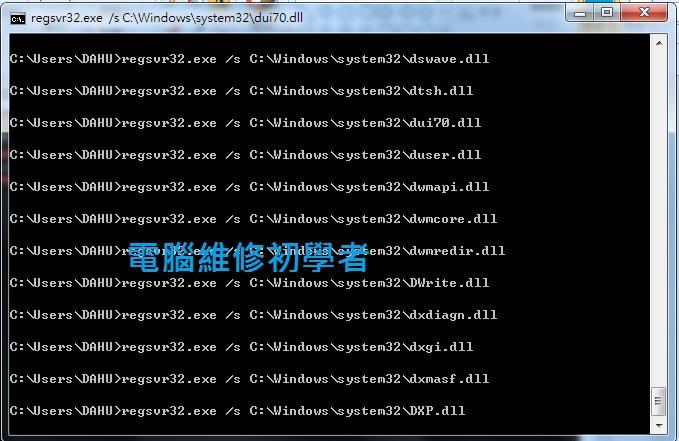 重新註冊dll4.jpg
