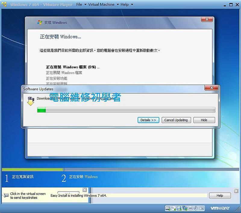 利用VM灌W7-8.jpg